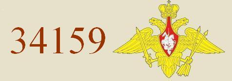 Сайт войсковой части 34159